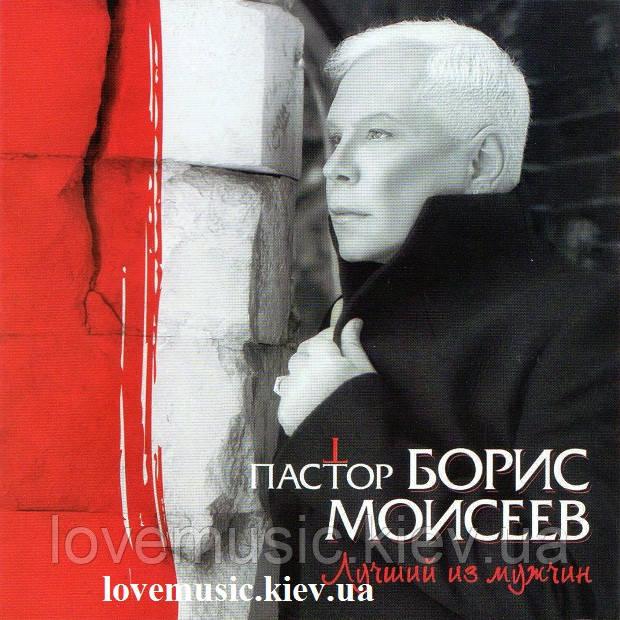Музичний сд диск БОРИС МОЇСЕЄВ Пастор (2012) (audio cd)