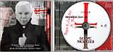 Музичний сд диск БОРИС МОЇСЕЄВ Пастор (2012) (audio cd), фото 2