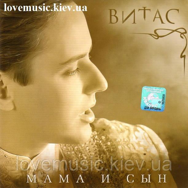 Музичний сд диск ВИТАС Мама и сын (2011) (audio cd)