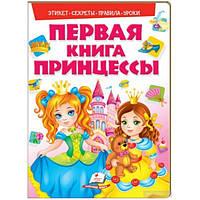 Моя первая книга Принцессы