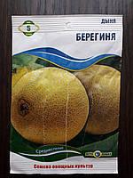Семена дыни Берегиня 5 гр
