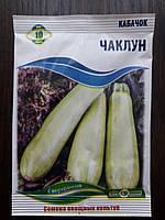 Семена кабачка Чаклун 10 гр