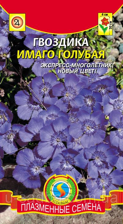Семена цветов  Гвоздика Имаго голубая 0,05 г голубые (Плазменные семена)