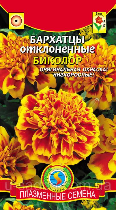 Семена цветов  Бархатцы отклоненные Биколор 45 штук коричневые (Плазменные семена)
