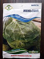 Семена капусты Июньская 4 гр