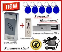 """Готовый комплект """"Protection kit - KM"""" Магнитный замок 200-кг удержания!"""