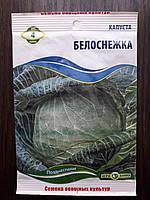 Семена капусты Белоснежка 4 гр