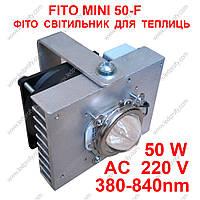 Фито светильник для теплиц  FITO MINI 50-F