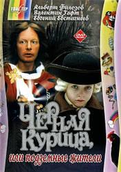 DVD-фільм Чорна курка, або Підземні жителі (А. Філозов) (СРСР, 1980)