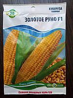Семена кукурузы Золотое Руно F1 20 гр