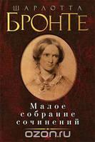 Шарлотта Бронте  Малое собрание сочинений