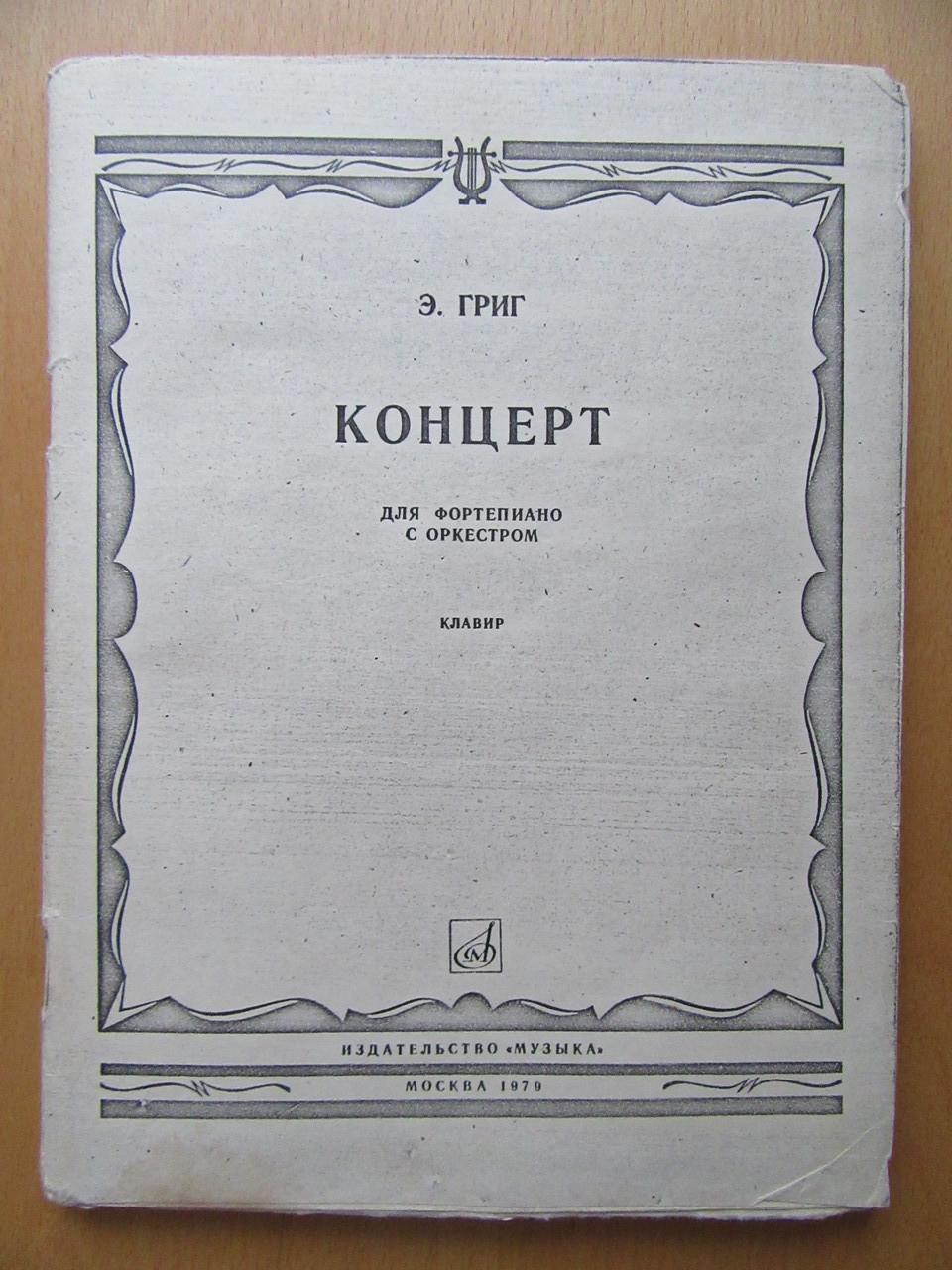 Э.Григ. Концерт для фортепиано с оркестром. Клавир