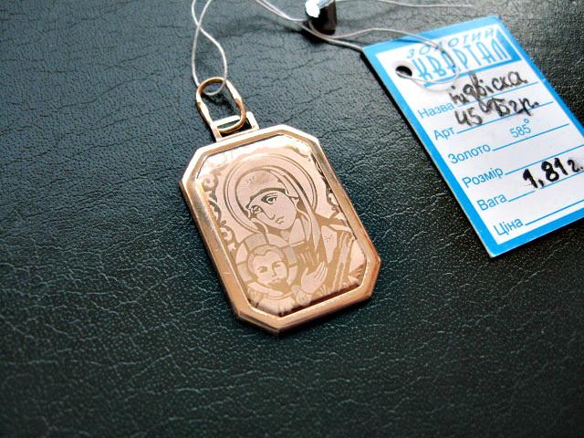 Золотая ладанка Божья Матерь с Младенцем 1.81 грамма ЗОЛОТО 585  пробы