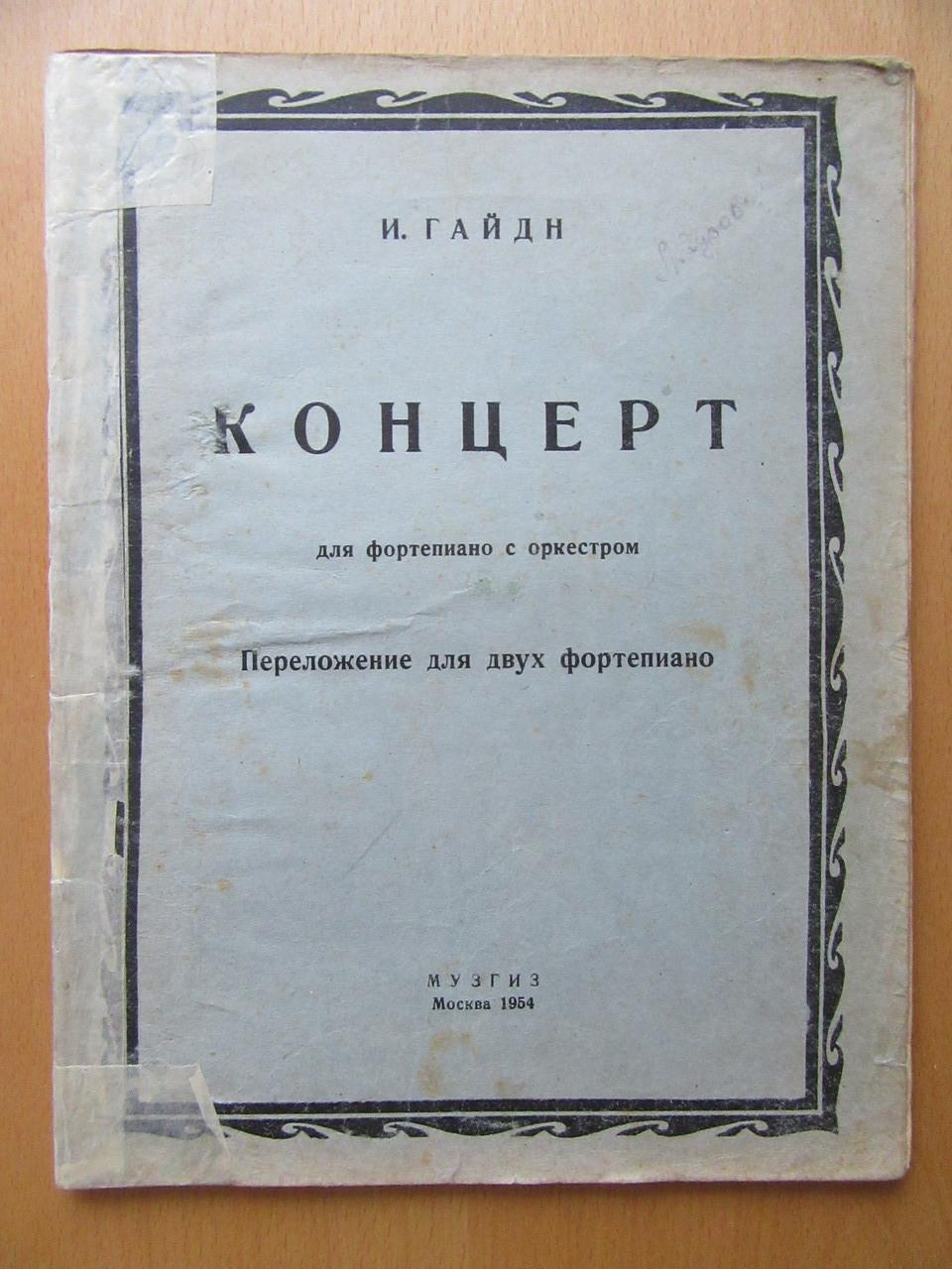 И.Гайдн. Концерт для фортепиано с оркестром. Переложение для двух фортепиано. Музгиз 1954