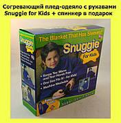 Согревающий плед-одеяло с рукавами Snuggie for Kids + спиннер в подарок!Купить сейчас