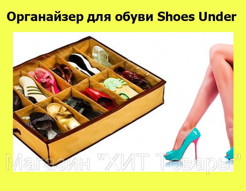 Органайзер для обуви Shoes Under - Магазин