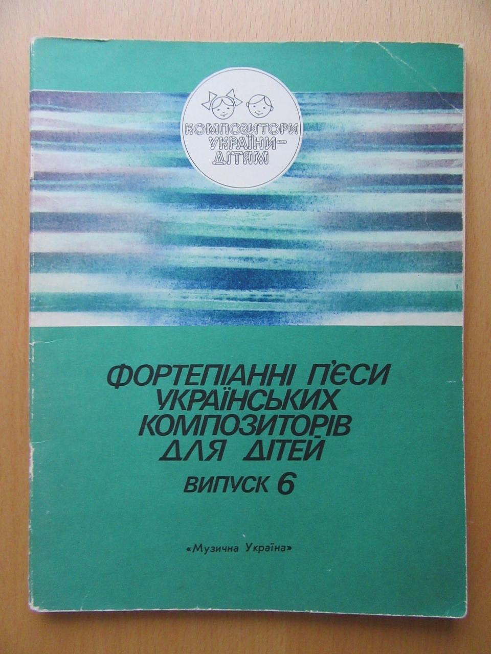 Фортепианные пьесы украинских композиторов для детей. Выпуск 6