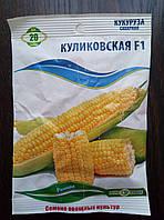Семена кукурузы сахарная  Куликовская F1 20 грамм