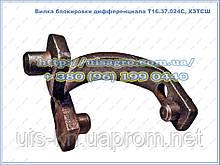 Вилка Т-16 блокування диференціала (Т16.37.024 С)
