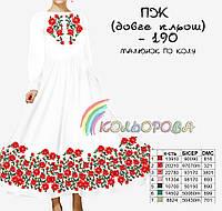 Плаття-кльош
