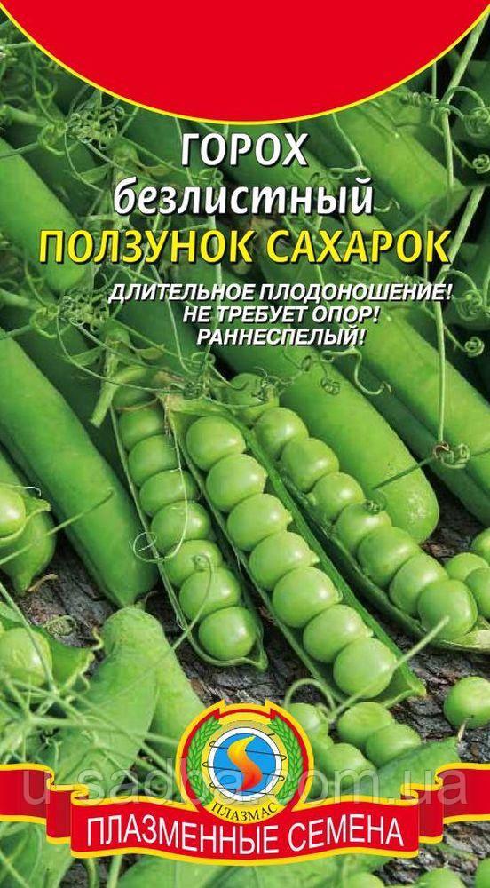 Семена бобовых Горох Ползунок-сахарок 5 г  (Плазменные семена)