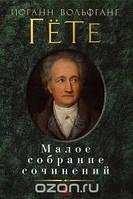 Иоганн Вольфганг Гете. Малое собрание сочинений