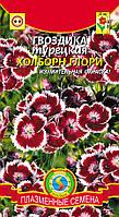 Семена цветов  Гвоздика турецкая Холборн Глори 0,2 г пурпурные (Плазменные семена)