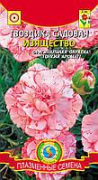 Семена цветов  Гвоздика садовая Изящество 0,1 г лососевые (Плазменные семена)