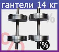 Пара гантель металлических по 14 кг стальные гантелы 2 шт
