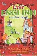 EASY ENGLISH Посібник для малят 4-7 років, що вивчають англ. Жирова Т, Федієнко В.