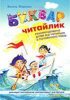 Буквар читайлик Федієнко