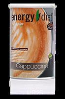 Energy Diet, коктейль «Капучіно»