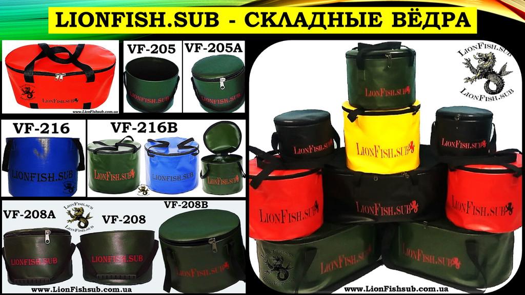 Складное Ведро LionFish.sub на 5,8,16,32,50л для Рыбы, Трофеев, Аксессуаров, замеса Рыболовного Корма