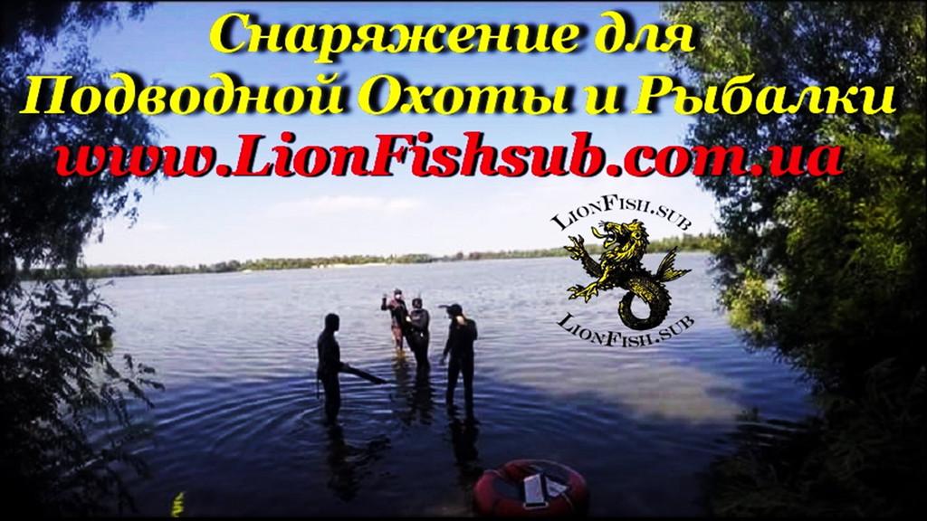 LionFish.sub - Производитель Качественного Снаряжения для Подводной Охоты, Рыбалки, Экстремального спорта, Туризма, Дайвинга и Фридайвинга