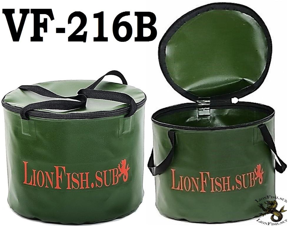 Складное Рыболовное Ведро LionFish.sub - для Рыбы, Трофеев, Аксессуаров, замеса Рыболовного Корма