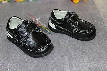 Туфли для мальчика черные Кожа Размер 23