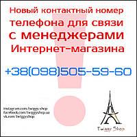 Изменён телефонный номер для связи с менеджерами Интернет-магазина!