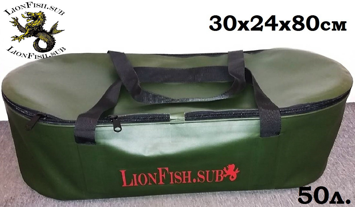 Складное Ведро LionFish.sub Сумка для Рыбалки, Охоты, Походов – Овальное, 50л ПВХ