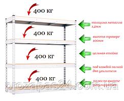 Стеллаж металлический полочный усиленный М1681450 1680х1400х500мм 4полки 400кг