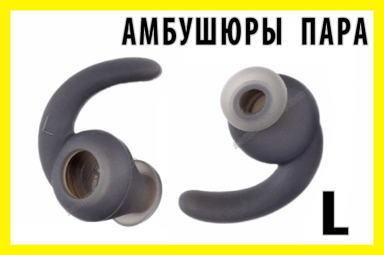 Амбушюры L силиконовые пара для Bluetooth гарнитура наушники держатели ушные