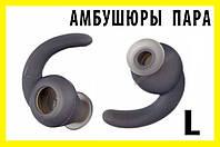 Амбушюры L силиконовые пара для Bluetooth гарнитура наушники держатели ушные, фото 1