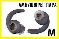 Амбушюры серые M силиконовые пара для Bluetooth гарнитура наушники держатели ушные