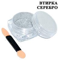YRE Втирка для Ногтей Зеркальный Блеск Серебро для Дизайна Ногтей