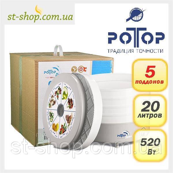 Электросушилка Ротор Дива на 20 л для фруктов и овощей