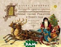 елена Коровина Любимые сказки Рождества и Нового года. Исключительный подарок на все времена
