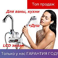 Delimano - проточный водонагреватель с душем, LCD экран | мгновенный Water Heater, мини бойлер,кран смеситель