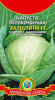 Семена капусты Капуста белокочанная Валентина F1 30 штук  (Плазменные семена)