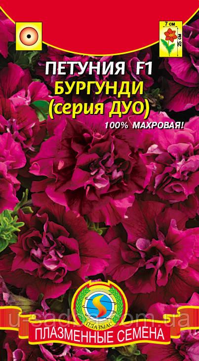 Семена цветов  Петуния серия Дуо Бургунди  10 драже в пробирке бордовые (Плазменные семена)