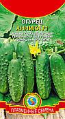 Семена огурцов Огурец Анника F1  10 штук  (Плазменные семена)