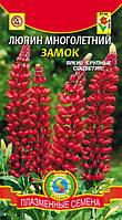 Семена цветов  Люпин многолетний Замок 0,45 г красные (Плазменные семена)